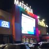 Открытие нового магазина в Молл Матрица на Баранова!>